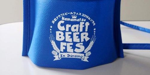 クラフトビールイベント用不織布グラスホルダー