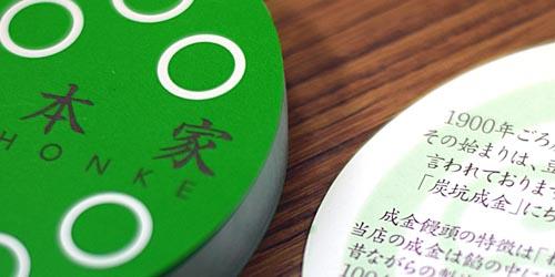 和菓子の商品包装封入用 円形タグ