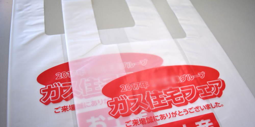 企業展示会・イベント向けの、来場者へのお土産持ち帰り用厚手レジ袋