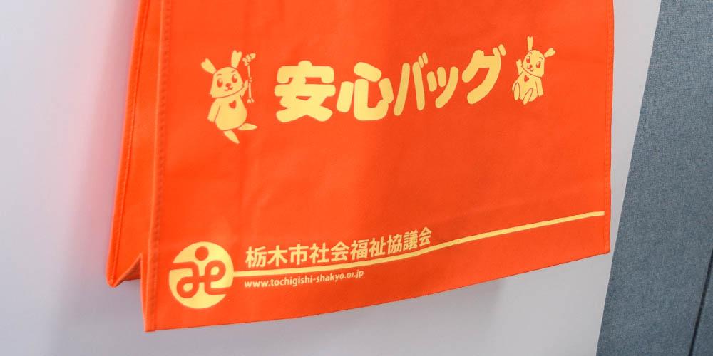 緊急時の日用品持ち出し用バッグ(栃木県社会福祉協議会様)