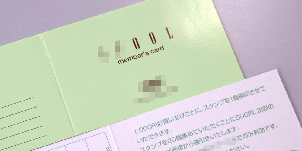 名刺サイズの二つ折りポイントカード