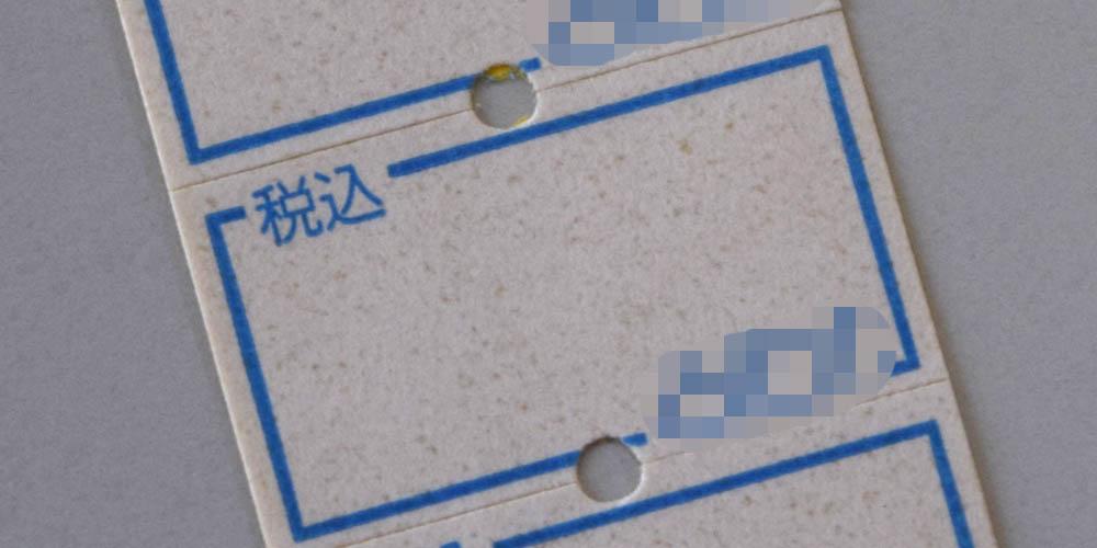 ハンドラベラー用の値札シール印刷