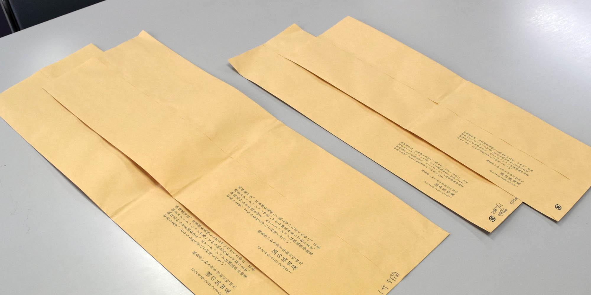 日本酒お持ち帰り用封筒貼紙袋