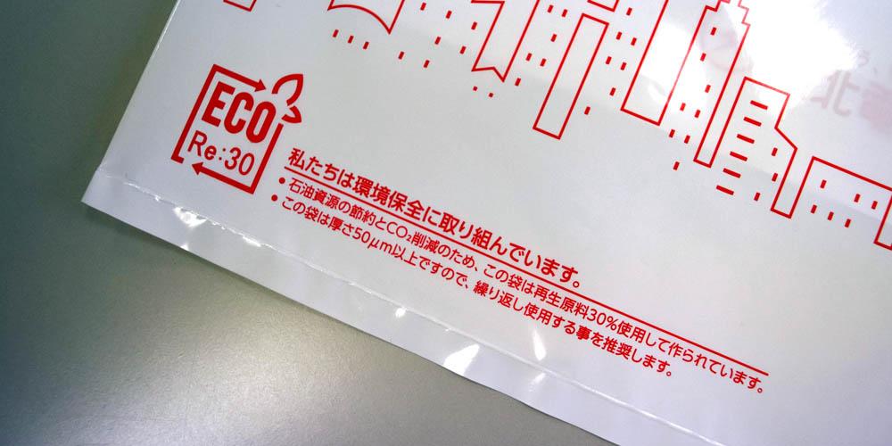 環境に配慮した「再生プラスチック」使用のポリ平袋