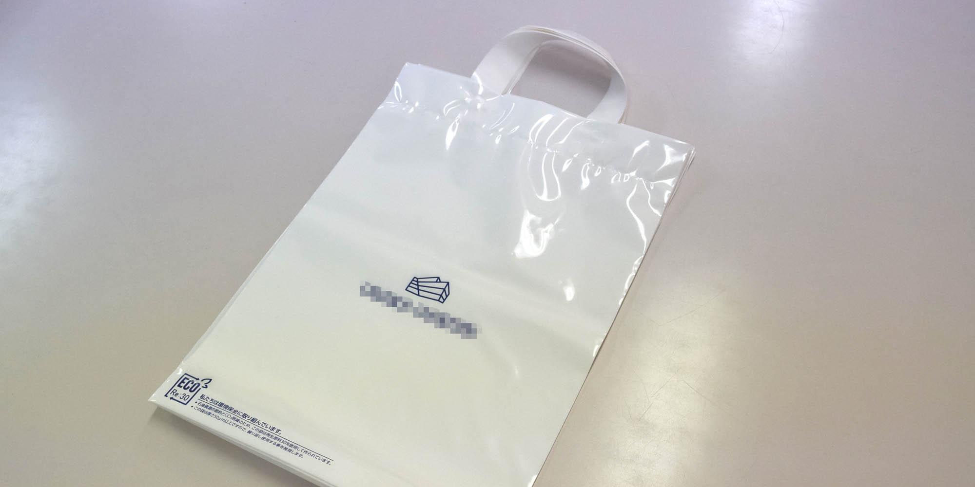 環境に配慮した「再生プラスチック」使用の、ポリ袋(持ち手つきのリボンバッグ)高校向け