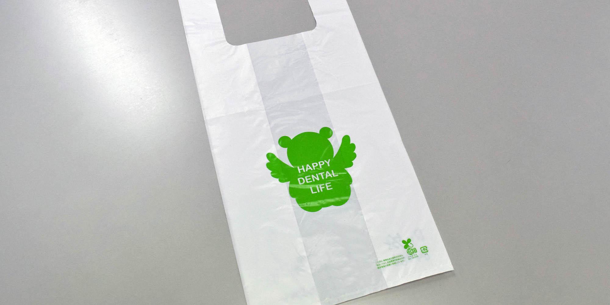 歯科医様向けの地球環境に配慮したバイオマスプラ30%を含むお持ち帰り用レジ袋(UBAG)